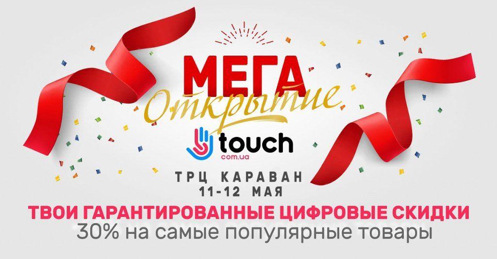 46a887f59 СУПЕР СКИДКИ В TOUCH